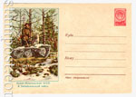 USSR Art Covers 1957 594 D2  1957 23.12 В Забайкальской тайге