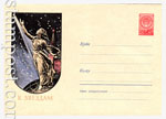 "USSR Art Covers 1957 599 Dx3  1957 30.12 Statue "" To the Stars"""