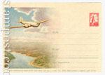 ХМК СССР 1957 г. 603  1957 Самолет над рекой