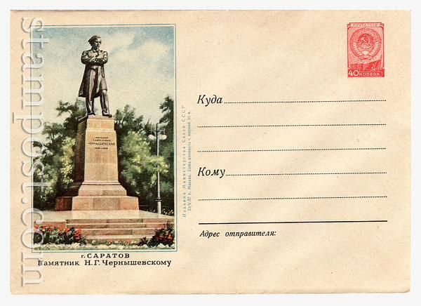 434 ХМК СССР  1957 23.05 Саратов. Памятник Чернышевскому