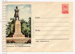 ХМК СССР 1957 г. 434  1957 23.05 Саратов. Памятник Чернышевскому