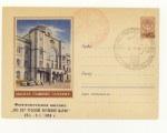 ХМК СССР 1957 г. 575-I  1957 32.11 SC № 571-I (57-233-I) Москва. Главный почтамт Надпечатка синего цвета + спец гашение посвящённые фил. выставке
