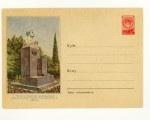 ХМК СССР 1957 г. 572 d  1957 18.11 SC № 564 (57-226) Тбилиси. Памятник.