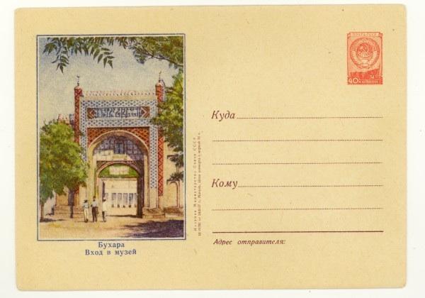 375 d ХМК СССР  1957 28.02 SC № 368 (57-22)  Бухара. Вход в музей.