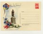ХМК СССР 1957 г. 445 d  1957 07.06 SC № 442 (57-98) Москва. Памятник А.С.Пушкину