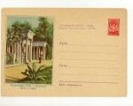 ХМК СССР 1957 г. 579  1957 27.11 г.Кутаиси. Вход в парк. Надп. переоценки. СК №575. (57-237)