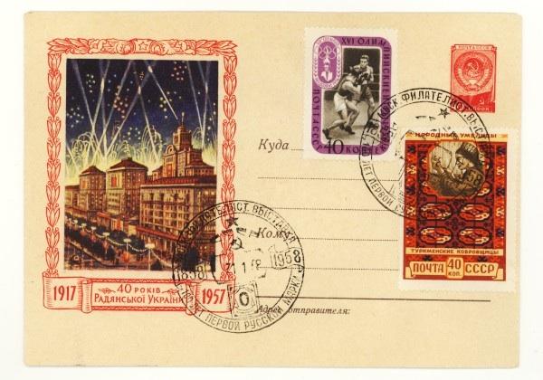 587 СГ ХМК СССР  1957 12.12 40 лет Советской Украины СК № 583 (57-245) Спец. гашение
