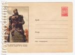 ХМК СССР 1957 г. 567  1957 18.11 Тула. Памятник В.Ф. Рудневу