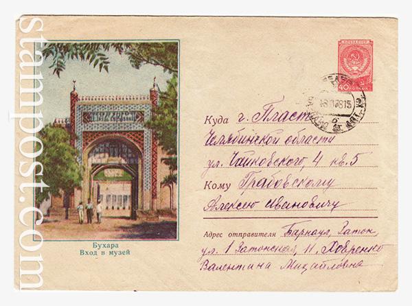 375 a P USSR Art Covers  1957 28.02