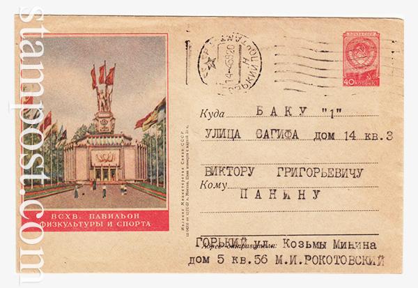 398 P ХМК СССР  1957 12.04 ВСХВ. Павильон физкультуры и спорта