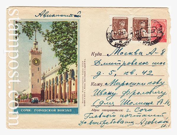418 P ХМК СССР  1957 20.05 Сочи. Городской вокзал