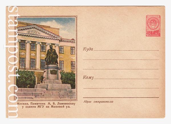 465 ХМК СССР  1957 25.06 Памятник Ломоносову перед МГУ