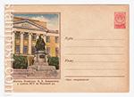 ХМК СССР/1957 г. 465  1957 25.06 Памятник Ломоносову перед МГУ