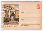 USSR Art Covers/1957 465  1957 25.06 Памятник Ломоносову перед МГУ