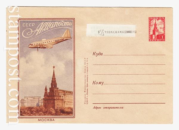 586 ХМК СССР  1957 09.12 АВИА. Москва. Самолет над Кремлем