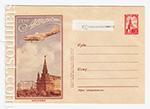 USSR Art Covers/1957 586  1957 09.12 АВИА. Москва. Самолет над Кремлем