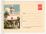 "USSR Art Covers 1957 355 Dx4  1957 15.01 Crimea. Sanatorium ""Zshemchuzshina"""