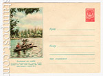 USSR Art Covers 1957 406 Dx3  1957 17.05 Boating