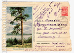USSR Art Covers 1957 495 P  1957 14.08 On the river Enisey.Used.