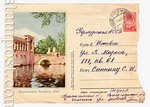 USSR Art Covers 1957 500 P  1957 16.08 Near Moscow. Marfino. The bridge.Used.