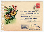USSR Art Covers 1957 543  1957 09.10 Flowers. The lines for the address bar are 3+2. Used.