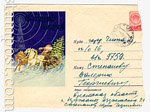 USSR Art Covers 1957 562 P  1957 02.11 Happy New Year! Santa Claus in the trio. Used.