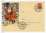 USSR Art Covers 1958 749 СГ  1958 07.08 Santa Claus and a boy in the forest. Special cancellation