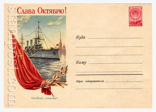 """763 Dx2 ХМК СССР  1958 26.08 Крейсер """"Аврора"""". Слава Октябрю!"""