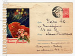 USSR Art Covers 1958 771 P  1958 06.09 Happy holiday of  Great October! Salute.Used.