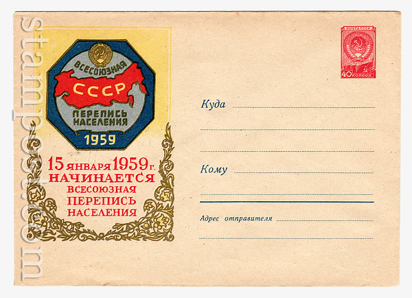 788 Dx3 ХМК СССР  1958 08.10 Всесоюзная перепись населения