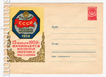 USSR Art Covers 1958 788 Dx3  1958 08.10 All-Union population census