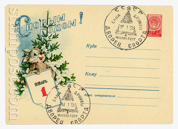 797 СГ ХМК СССР  1958 21.10 С Новым годом! СпецГашение