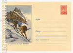 USSR Art Covers 1958 833 Dx4  1958 25.12 Climbers on the Caucasus Mountains