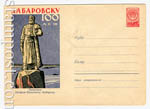 ХМК СССР 1958 г. 709  1958 05.06 Хабаровск. Памятник Хабарову