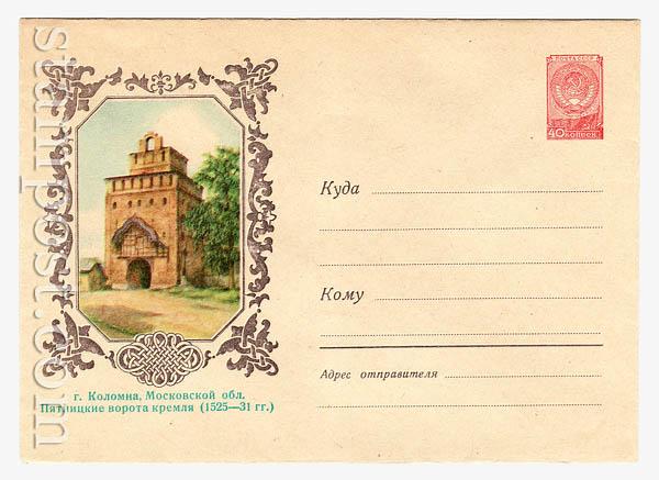 779 Dx3 ХМК СССР  1958 20.09 Коломна. Пятницкие ворота кремля