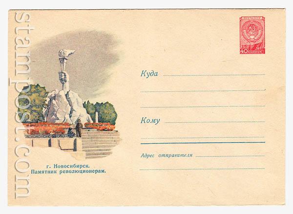 801 Dx3 ХМК СССР  1958 30.10 Новосибирск. Памятник революционерам