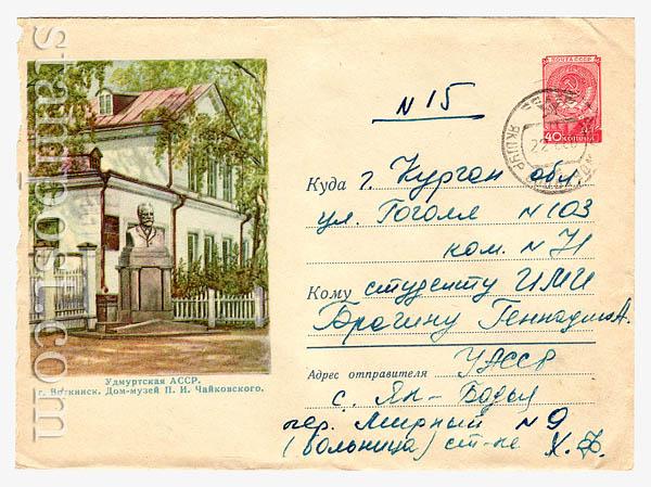 817 P D2 ХМК СССР  1958 22.11 Воткинск. Дом-музей Чайковского