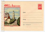 ХМК СССР 1958 г. 818 Dx3  1958 24.11 400 лет Астрахани. Кремль