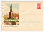 USSR Art Covers 1958 843 Dx2  1958 29.12 Moscow. The monument to Repin  at  the Marsh area