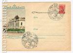 ХМК СССР 1958 г. 873  1958 Якутский госуниверситет