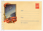 USSR Art Covers 1958 868 a  1958 Third soviet satellite lands.Paper 0-2