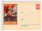ХМК СССР 1958 г. 615 Dx3  1958 04.01 1918-1958. На страже мирного труда