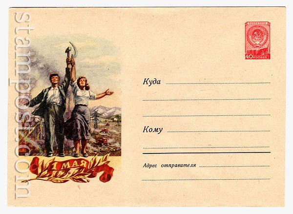 662 Dx5 ХМК СССР  1958 11.03 1 Мая