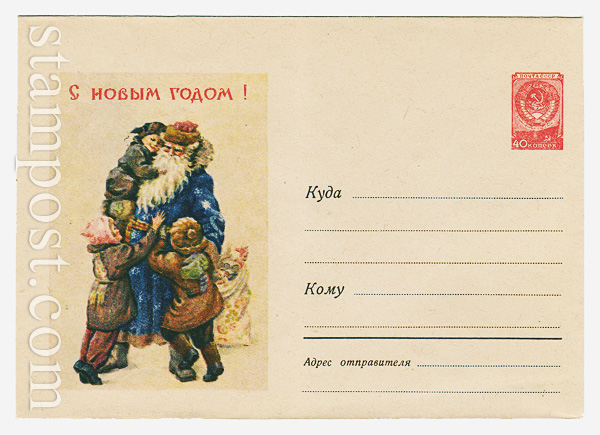 706 Dx4 ХМК СССР  1958 02.06 С Новым годом! Дед-Мороз и дети