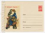 ХМК СССР 1958 г. 706 Dx4  1958 02.06 С Новым годом! Дед-Мороз и дети
