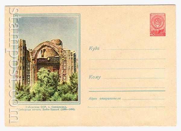 803 Dx2 ХМК СССР  1958 30.10 Самарканд. Мечеть Биби-Ханым