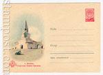 ХМК СССР 1958 г. 825  1958 08.12 Казань. Спасская башня Кремля