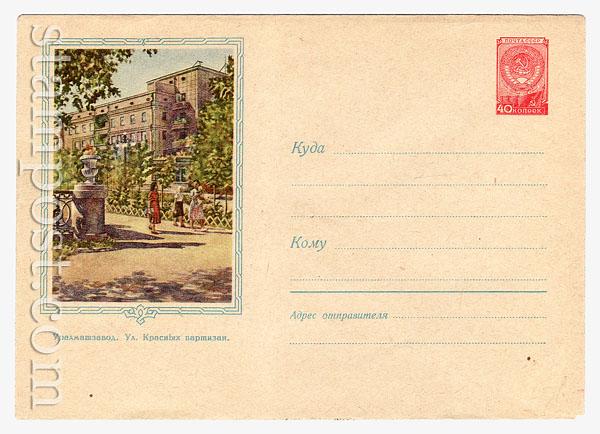 870 Dx3 ХМК СССР  1958 Уралмамэавод. Ул. Красных партизан