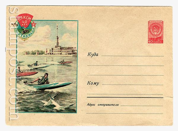 782 ХМК СССР  1958 27.09 Соревнования на скутерах