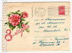 ХМК СССР 1958 г. 807 Px2  1958 13.11 8 Марта